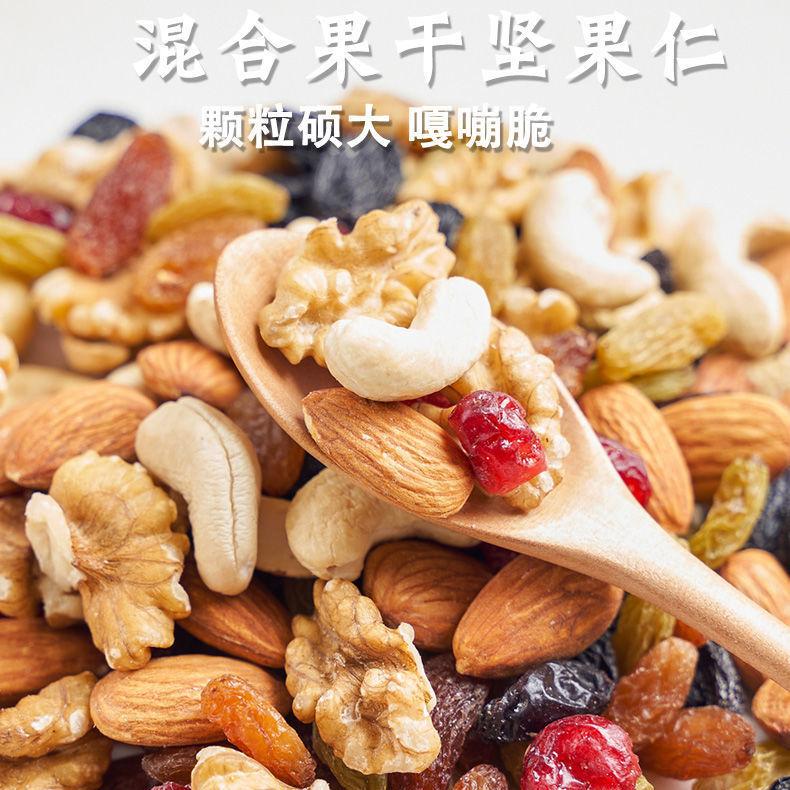 q每日坚果混合坚果500g散装雪花酥原料坚果零食大礼包1000g100g
