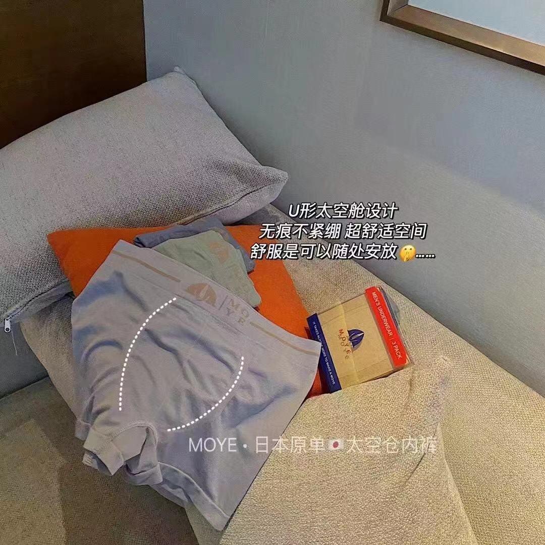 日本太空仓舱内裤大码高弹舒适透气宽松裸感中腰男士平角裤x