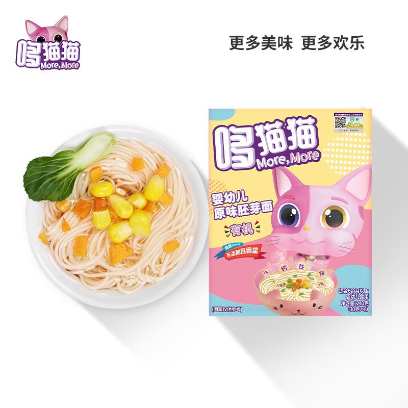 哆猫猫宝宝胚芽面 婴幼儿辅食营养面条不添加食盐6个月