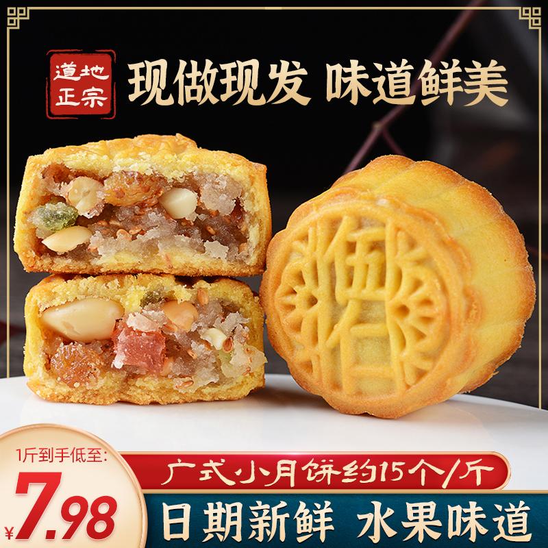 五仁月饼老式豆沙莲蓉蛋黄广式小月饼中秋水果黑芝麻馅
