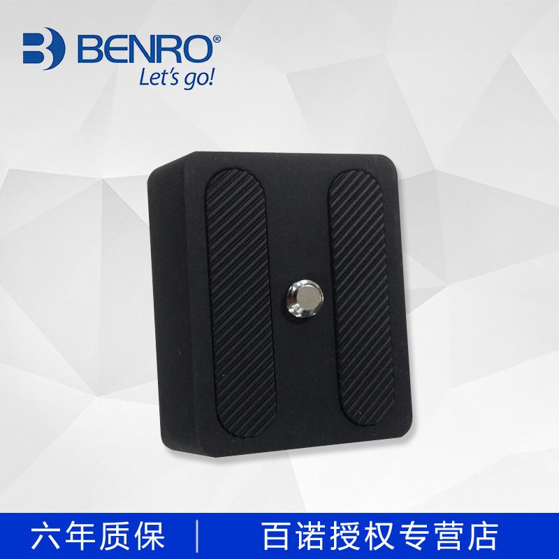 BENRO百諾PH08快裝板美孚MD HD BH0 BH1-M雲臺支架專用夾座HD18三維雲臺快拆卸球檯單反相機連線固定底座配件