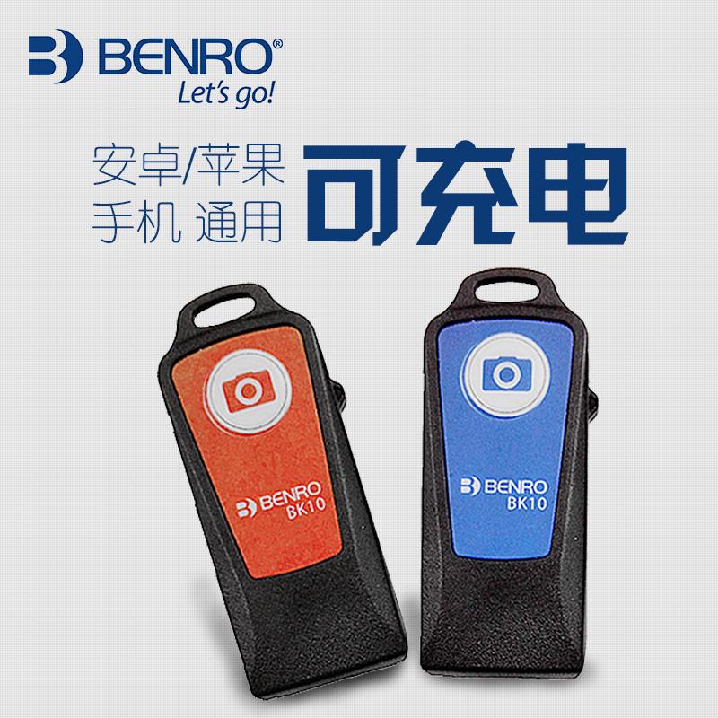 BENRO百诺手机蓝牙遥控器安卓苹果通用型充电 摇控手机美颜相机拍照快门按钮自牌杆无线自拍控制器看小说翻页