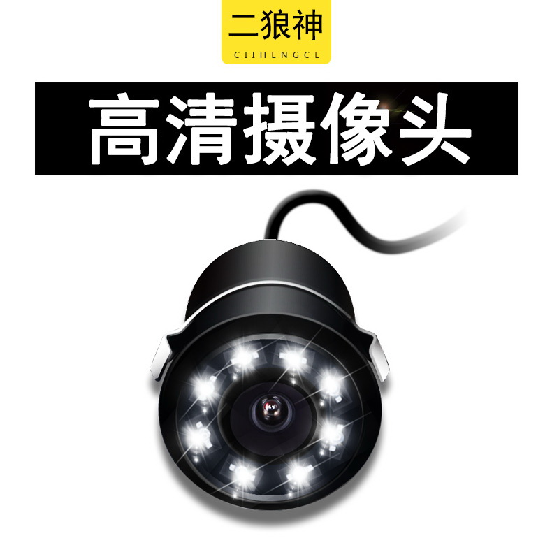 车载盲区红外夜视摄像头全景后置高清倒车影像汽车可视雷达一体