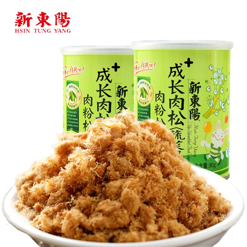 【新东阳旗舰店】儿童辅食猪肉松(肉粉松)休闲零食原味/蔬菜80g*2