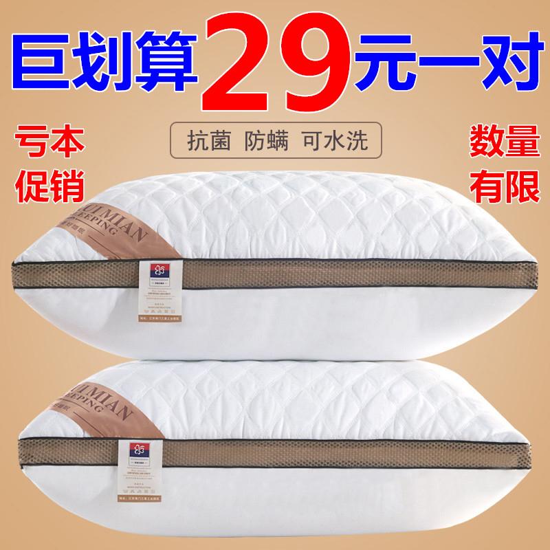 枕头枕芯一对装正品忱头单人学生护颈椎枕心酒店羽丝绒软整头成人