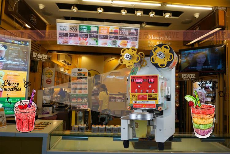 台湾全自动奶茶封口机商用封杯机豆浆杯纸杯塑胶杯包邮全国联保