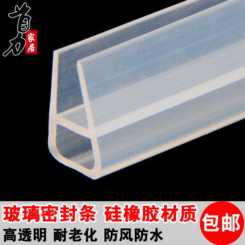 h无框阳台玻璃门窗密封条门缝窗户防风条浴室淋浴房防水胶条配件