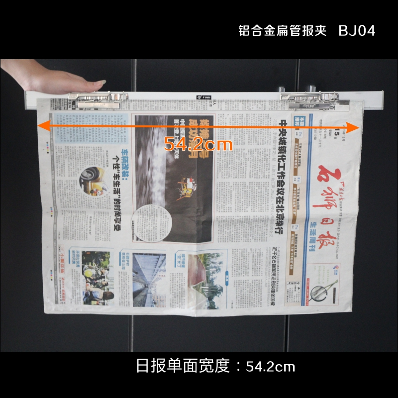 富尼 BJ04铝合金扁管报夹60cm工程纸夹报夹条报刊架夹报架夹正品