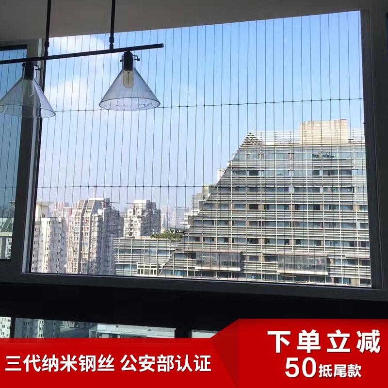 隐形防盗网钢丝防盗窗户防护栏儿童阳台窗户安全护栏窗户防护网