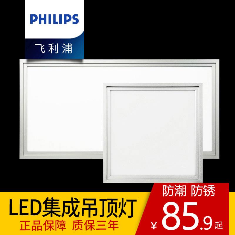 600 300 平板灯面板灯嵌入式铝扣板厨卫灯厨房 led 飞利浦集成吊顶灯