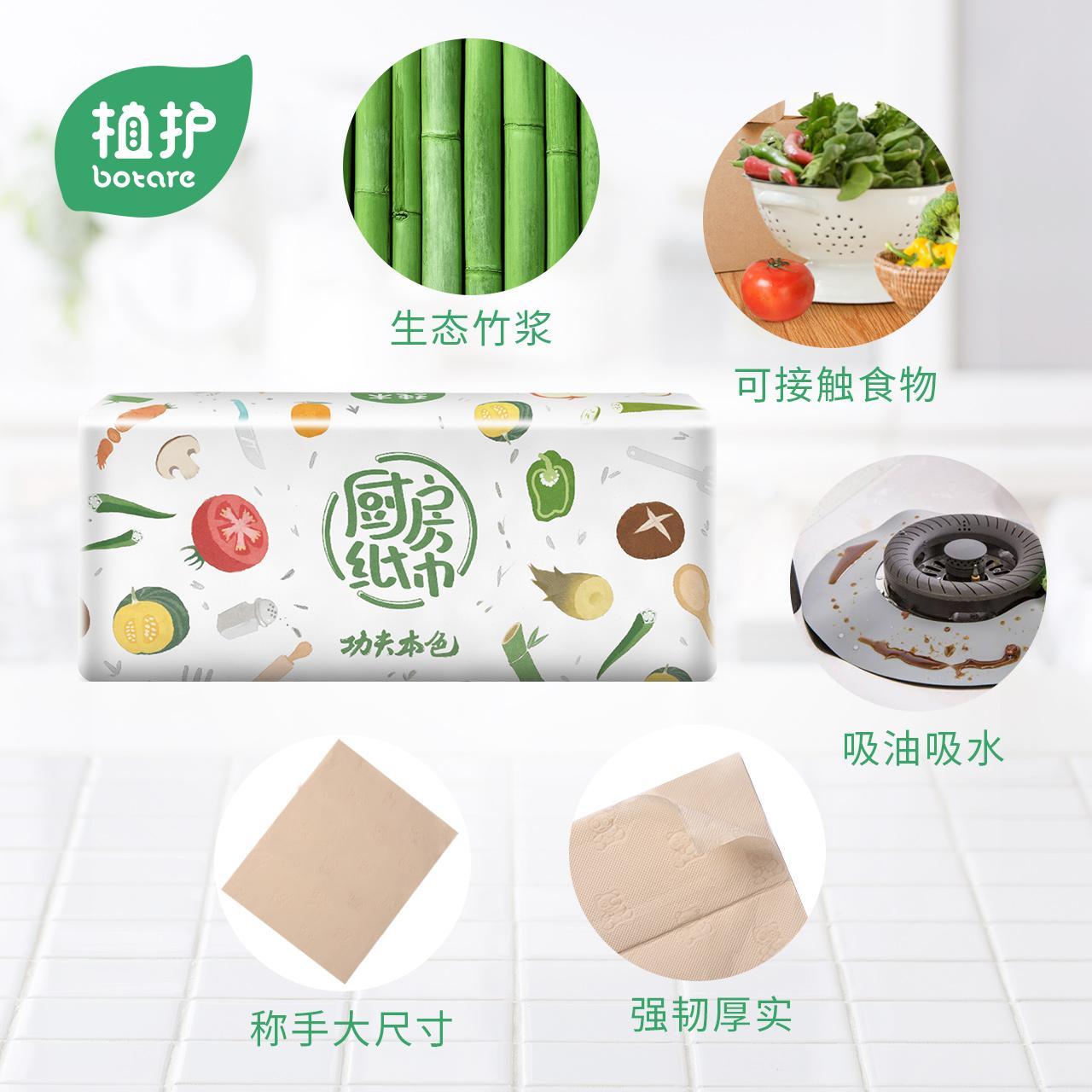 植护厨房用纸吸水吸油纸巾擦油纸专用抽纸抽取式厨用卫生纸实惠装