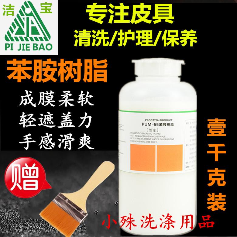 潔寶苯胺專用樹脂成膜非常薄而柔軟清澈透明光澤柔自然1KG包郵