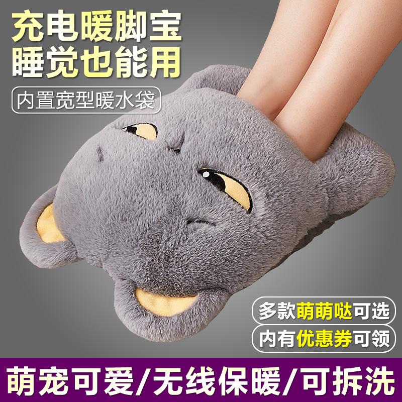 伊暖儿暖脚宝充电插电加热捂脚电暖鞋冬季床上睡觉用毛绒保暖器垫
