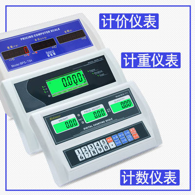 Bailunsi electronic scale accessories original instrument display count price heavy platform scale table head T01234T11
