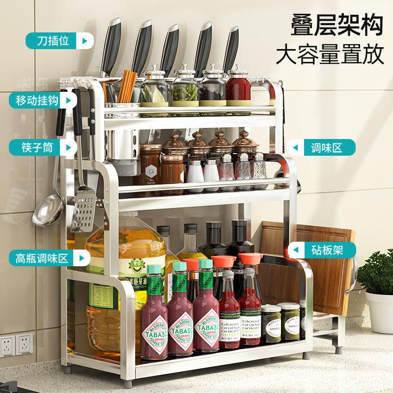 【加厚】厨房置物架落地多层不锈钢调料架多功能免打孔刀具收纳架