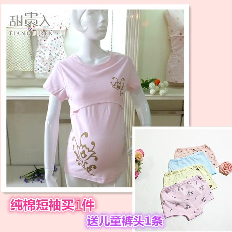 哺乳吊帶背心短袖哺乳衣外出時尚春夏月子服哺乳睡衣孕婦餵奶哺乳