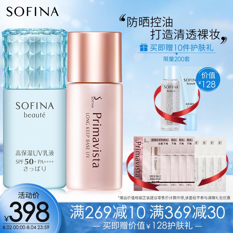 sofina蘇菲娜妝前乳+防晒霜藍小花清爽控油遮瑕隔離打底套裝官方