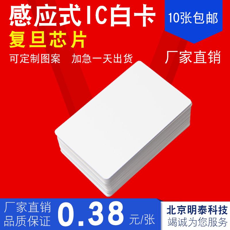 明泰复旦门禁卡IC卡M1白卡非接触式IC感应卡制作可定制印刷ID白卡