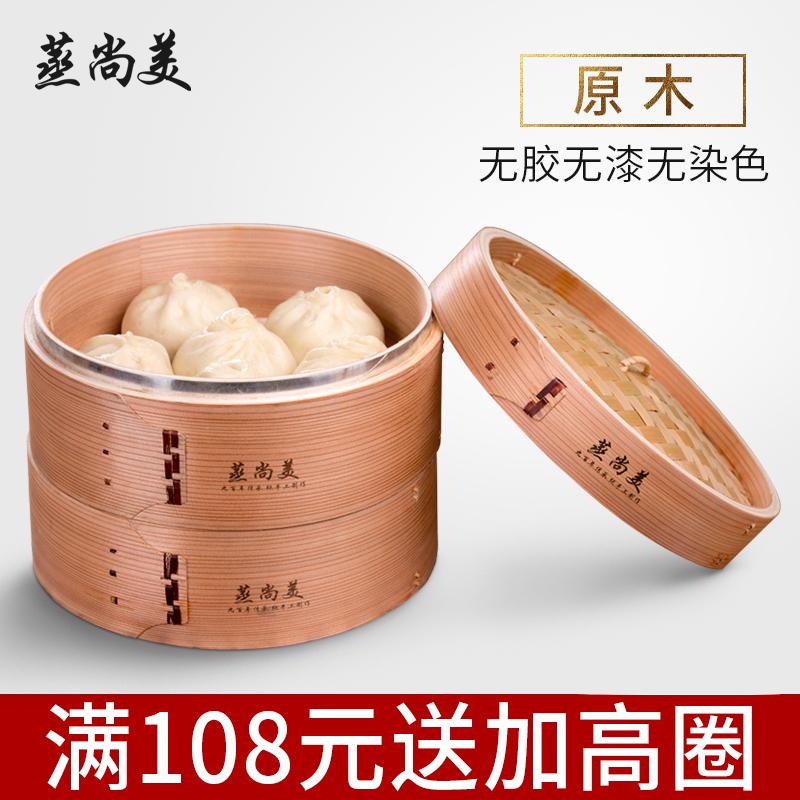 蒸尚美黃家蒸籠蒸屜加深柳杉木蒸格飯桶家用竹製小籠包蒸鍋籠屜