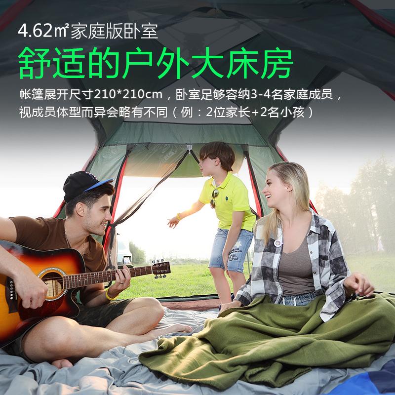 探险者全自动帐篷户外二室一厅3-4人加厚防雨2人单人野外露营野营