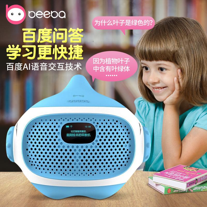 比巴M11P儿童学习机早教机器人玩具智能对话WiFi语音宝宝故事机