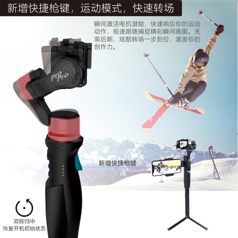 浩瀚pro2运动相机稳定器,vlog拍摄神器的图片 第2张