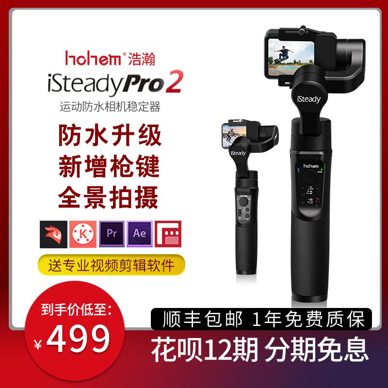 浩瀚pro2运动相机稳定器,vlog拍摄神器的图片 第1张