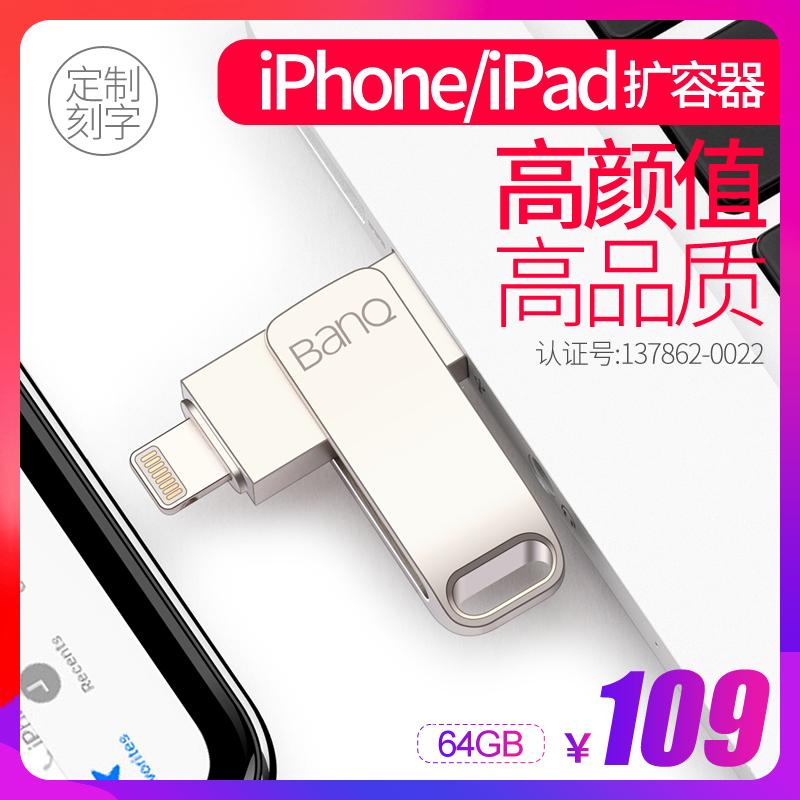 banq喜賓蘋果手機U盤64g iPhone6/7/8/X/iPad外接擴容器 全金屬手機電腦兩用U盤 個性定製刻字迷你優盤64gu盤