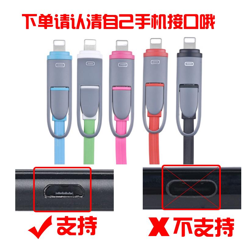 【买2送1】rii苹果安卓数据线二合一 iphone5 6SP 快速充电 小米