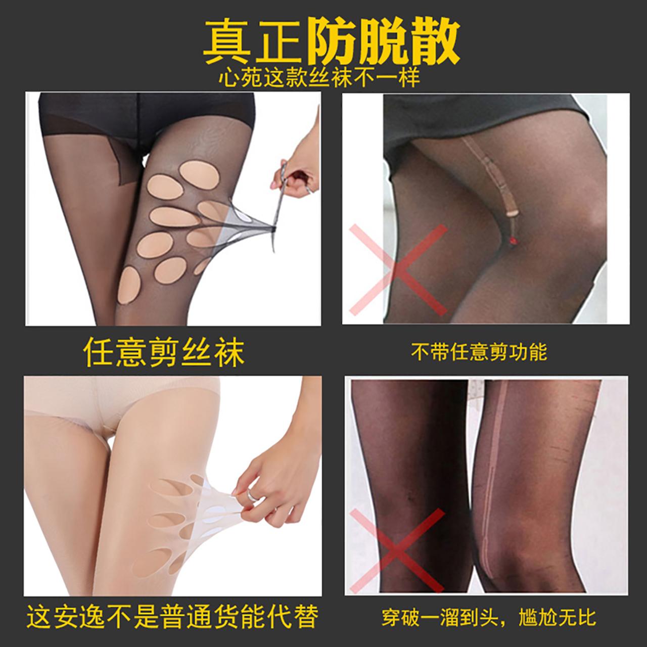 特價7條-絲襪連褲襪夏薄防勾絲菠蘿任意剪女T檔胖MM加肥加大絲襪