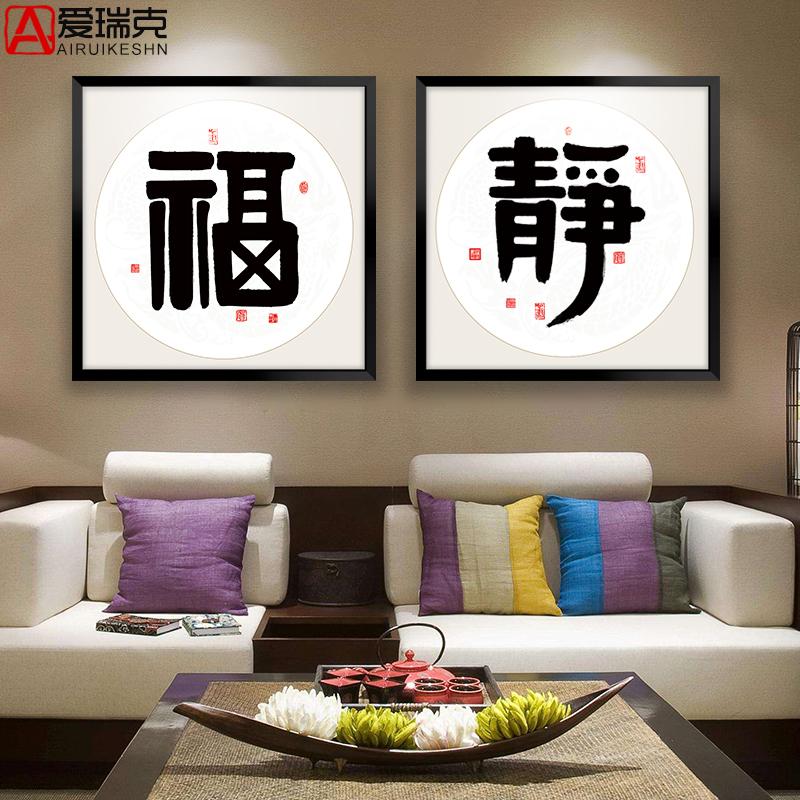 斗方書法字畫實木外框 書房掛畫靜心舍得裝飾畫書法掛畫壁畫墻畫