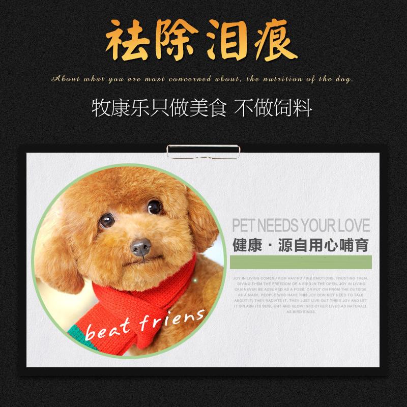 牧康乐10泰迪金毛比熊哈士奇小型犬幼犬成犬20狗粮通用型5斤2.5KG