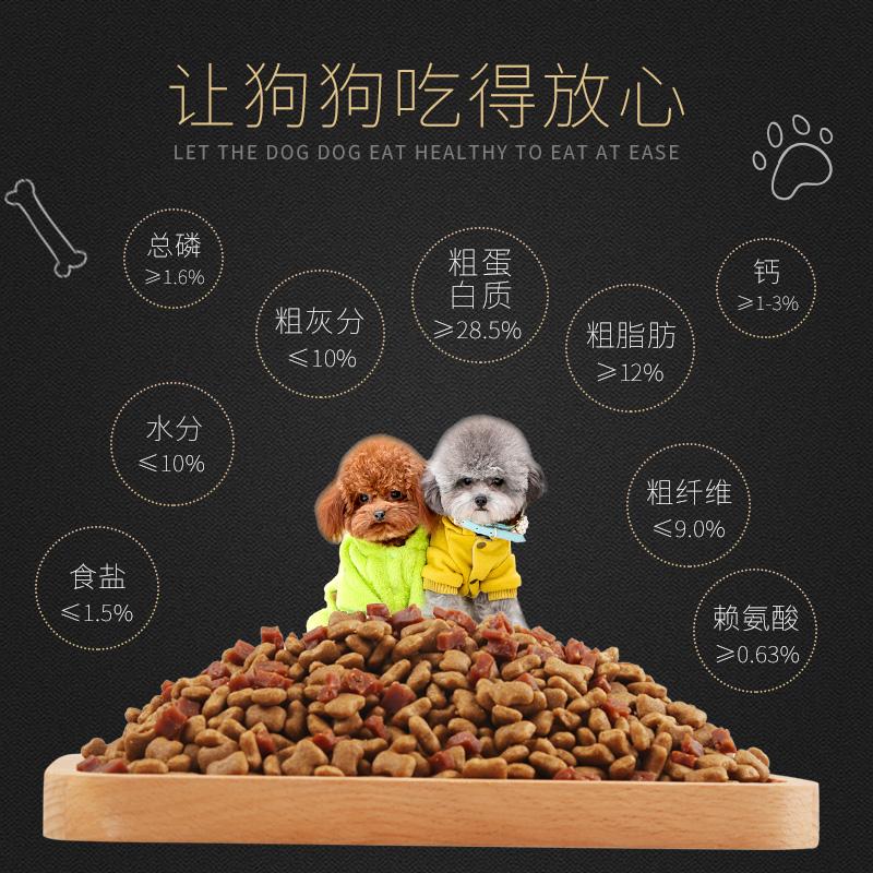 泰迪比熊法斗博美雪纳瑞专用狗粮10斤小型犬牛肉双拼粮通用型5KG优惠券