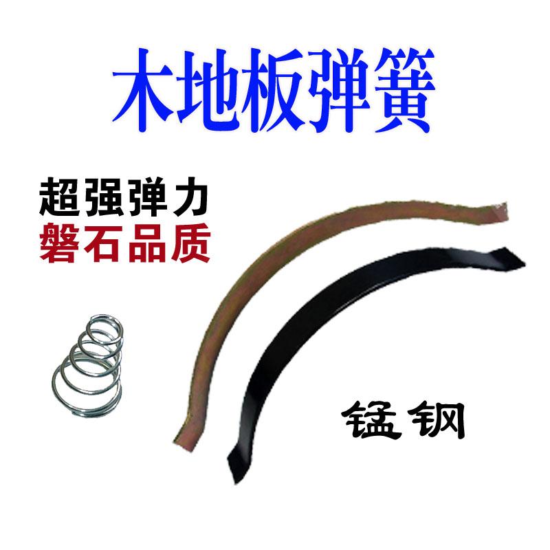 玉兴铺木地板弹簧片多层竹地板卡子钢卡弹片卡簧平铺工具地板配件