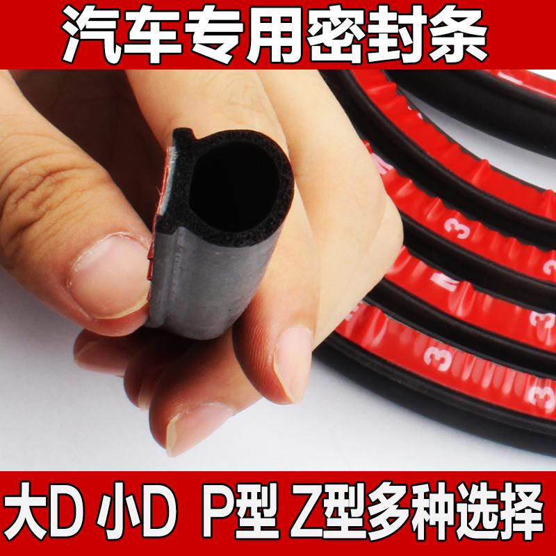 汽车密封条大D隔音条小D Z型车门密封胶条车用P型防尘条大D型B柱