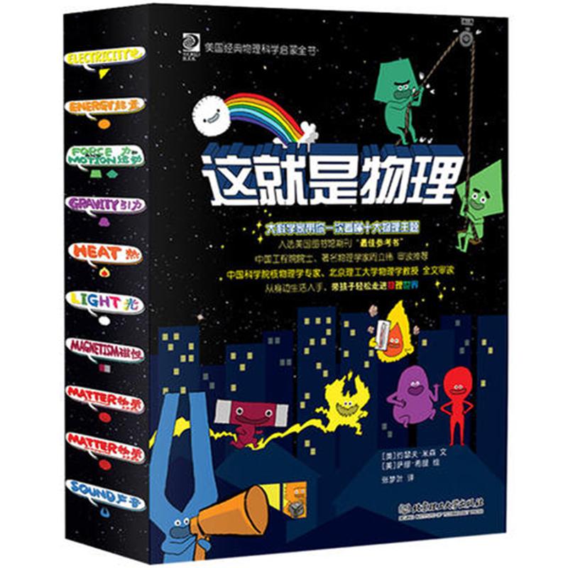 薇娅直播间推荐正版这就是物理10册漫画原版小学生经典物理科学启蒙绘本儿童百科全书6-12周岁图画书少儿科普书中科院物理所力