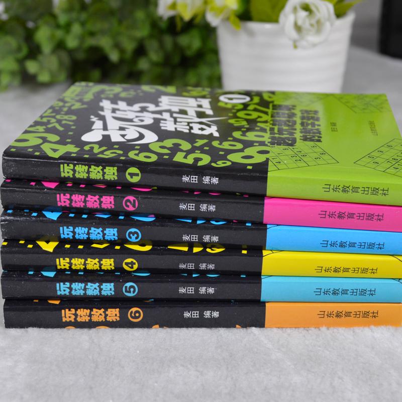 九宫格游戏书儿童全脑智力开发数字游戏书小学生入门数字数学益智游戏书入门初级中级逻辑思维数独书 册玩转数独精编版全民畅玩 6