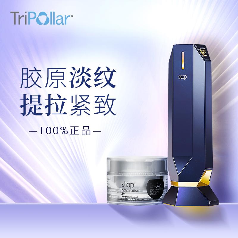 tripollarStop JBlue射频美容仪以色列家用脸部紧致抗皱童颜机
