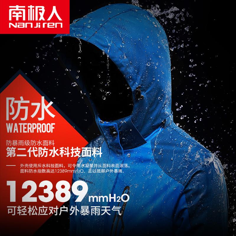 南极人户外秋冬男女士可拆卸加绒加厚三合一登山两件套潮牌冲锋衣