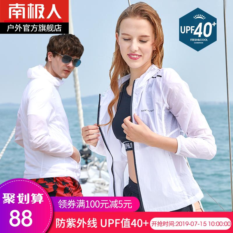 南極人夏季防晒衣男女情侶服戶外防紫外線面板衣超薄防水透氣外套