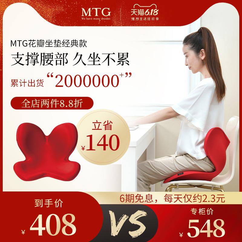 日本 MTG Make Seat Style 矫正坐姿 脊椎护腰坐垫*2件 双重优惠折后¥656.48包邮