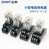 CHINT alternating electromagnetic relay small intermediate relay 8 feet 11 feet 14 feet JZX dc / ac24V220V