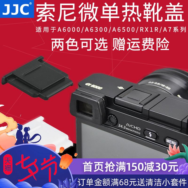 JJC 索尼FA-SHC1M熱靴蓋 微單A6000 A7S A6300 A6500 A7R A7 A7RII A7III A7M3 A6400 A7M2 RX1RII熱靴保護蓋
