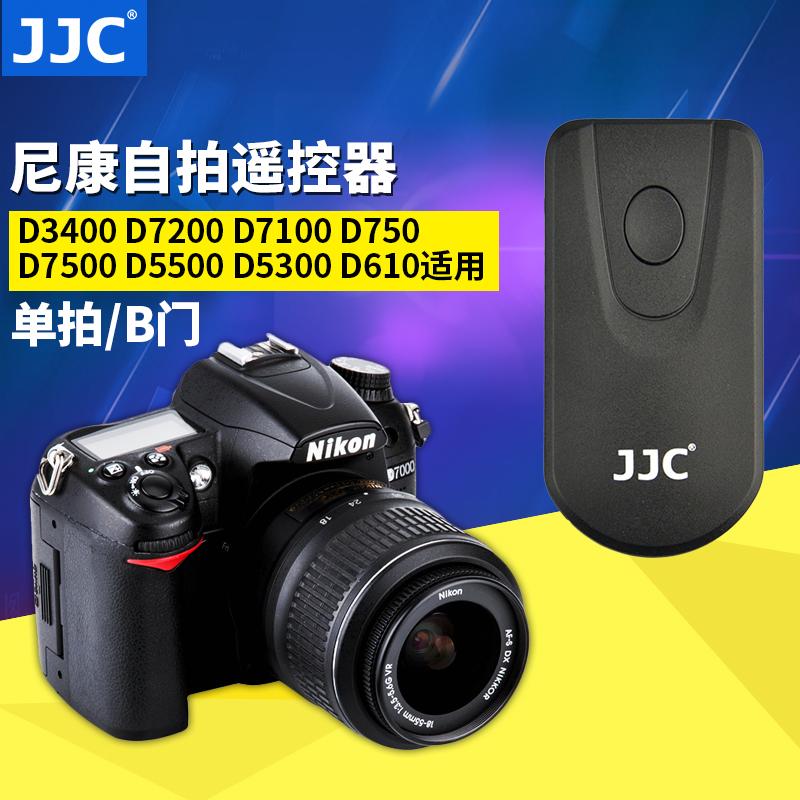 JJC 尼康紅外遙控器D750 D5300 D610 D7200 D7100 D5500 D3300 D3200 D5200 D5500 D7000 D610自拍無線