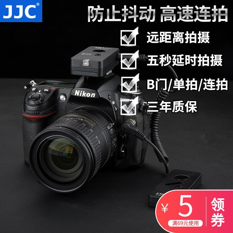 JJC 尼康MC-30快門線D810 D700 D500 D800 D300 D850 D5 D4 D4S D3S無線遙控器