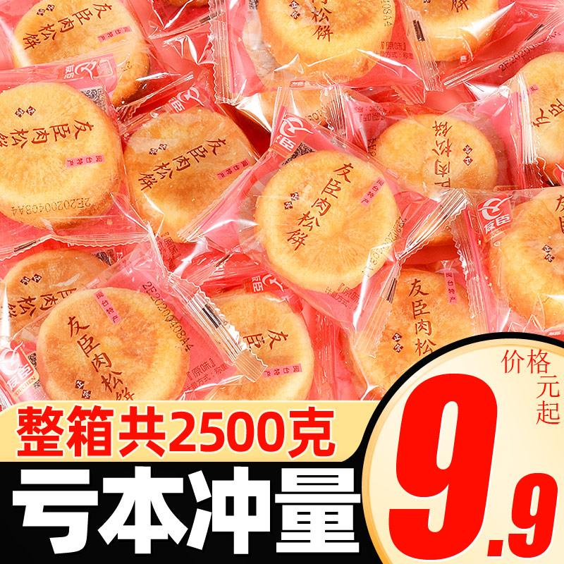 友臣肉松饼正宗肉松棒面包福建特色小吃小包装零食早餐代餐糕点