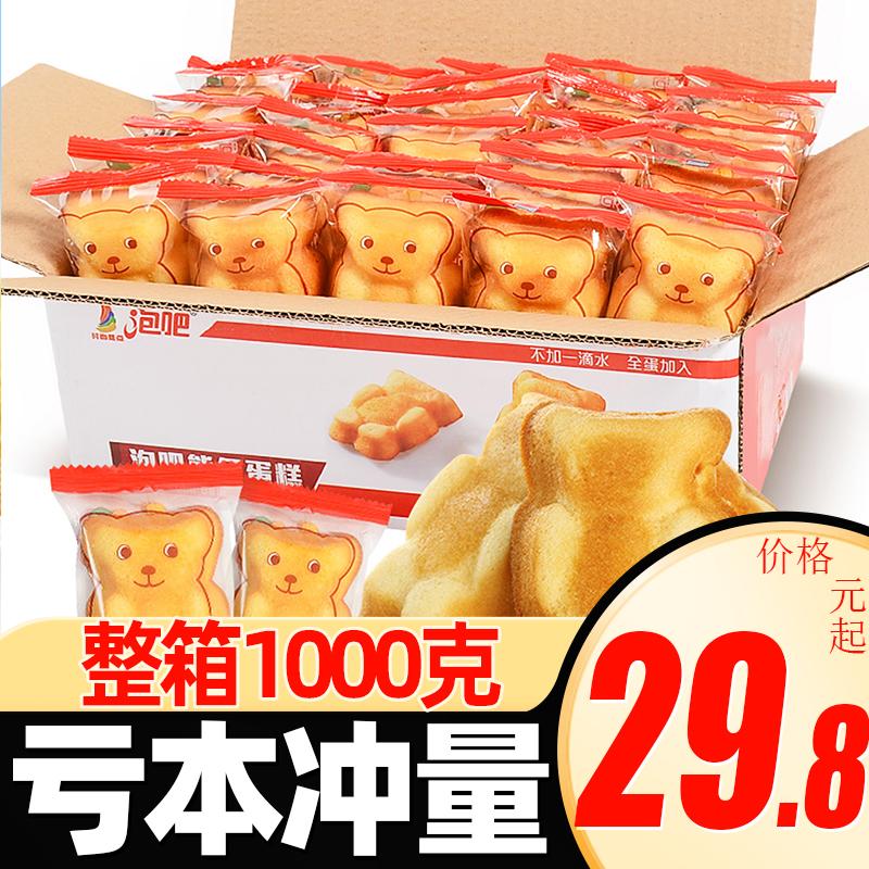 泡吧蛋糕整箱1000g熊仔鸡蛋糕冰淇淋提子蛋糕早餐代餐糕点零食品