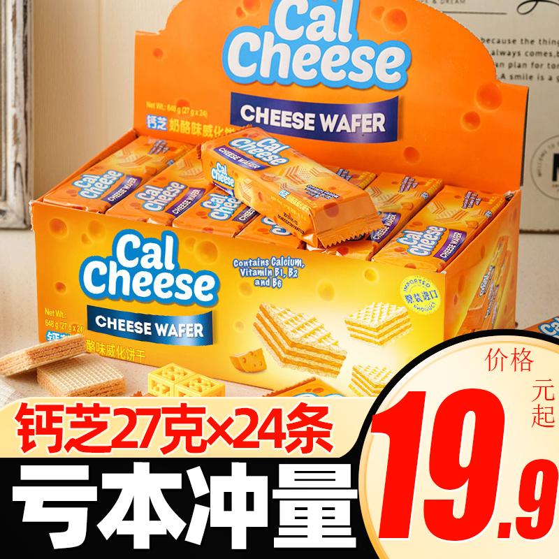 钙芝奶酪味威化饼干芝士味夹心印尼进口休闲零食648g盒装独立包装