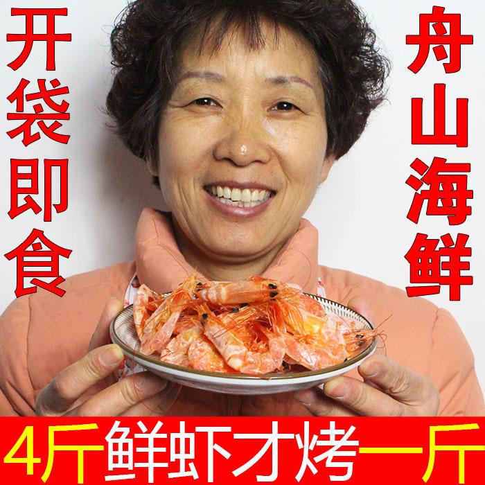 宁波即食海鲜零食特产孕妇零食 烤虾海虾对虾脆虾大虾干 舟山阿姨