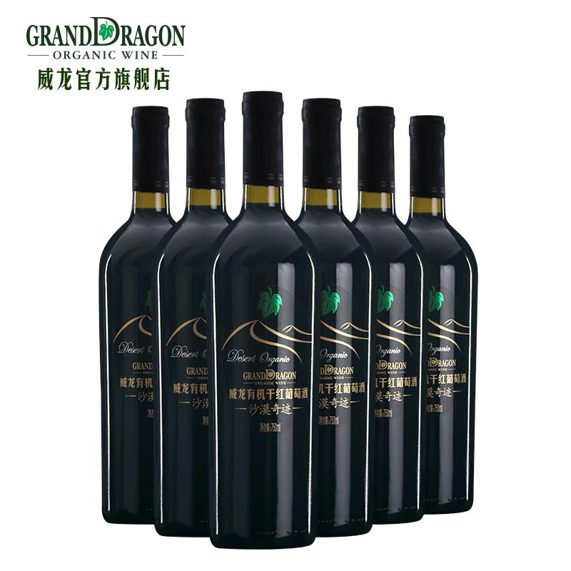 威龙有机干红葡萄酒 官方正品赤霞珠沙漠奇迹红酒 6支礼盒装/箱